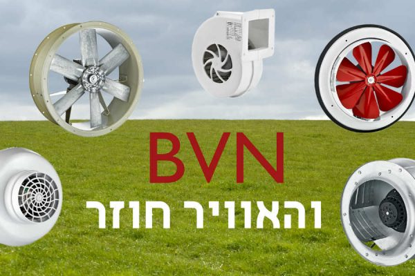 מנועי מאוורר אקסיאליים תוצרת BVN